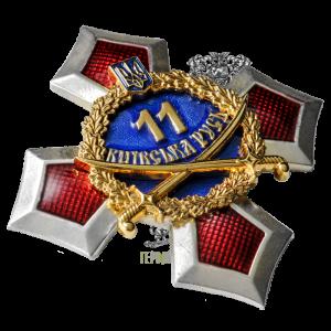 Фото Нагрудный знак «11 ОМПБ — Киевская Русь»