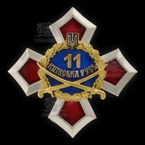 "Фото Insignia ""11 OMPB – Kievan Rus """