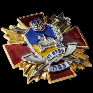 "Фото Insignia ""17 OTBR – PVZ – ATO"""