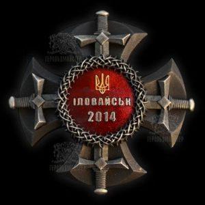 Фото Нагрудный знак «Иловайск — 2014»