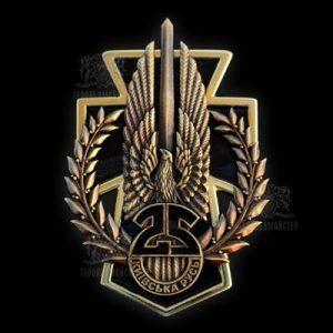 Фото Нагрудний знак «25 Київська Русь»
