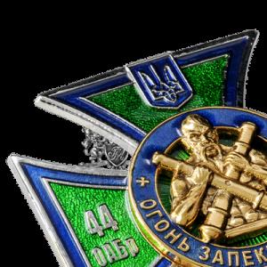 Фото Нагрудный знак «44 ОАБр — 3 ГДн»