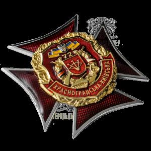 Фото Нагрудный знак «72 Красноградская — Киевская»