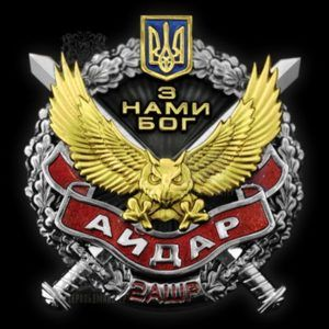 Фото Нагрудный знак «Айдар — 2 АШР»
