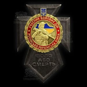 Фото Нагрудный знак «УБД — Российско — Украинская Война»