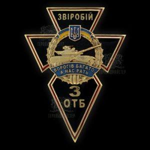 "Фото insignia ""3 OTB – Zvirobiy"""