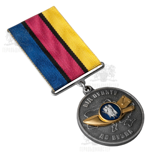 "Фото Medal ""From point to node of Armed Forces"""