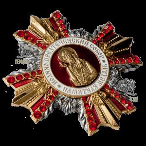 Фото Нагрудный знак «Иоанно-Предтеченский Собор»