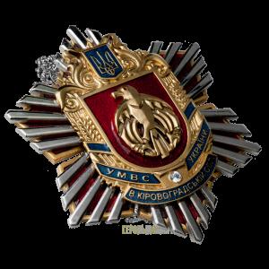 "Фото Insignia ""Ministry of Internal Affairs of Ukraine in the Kirovograd region"""