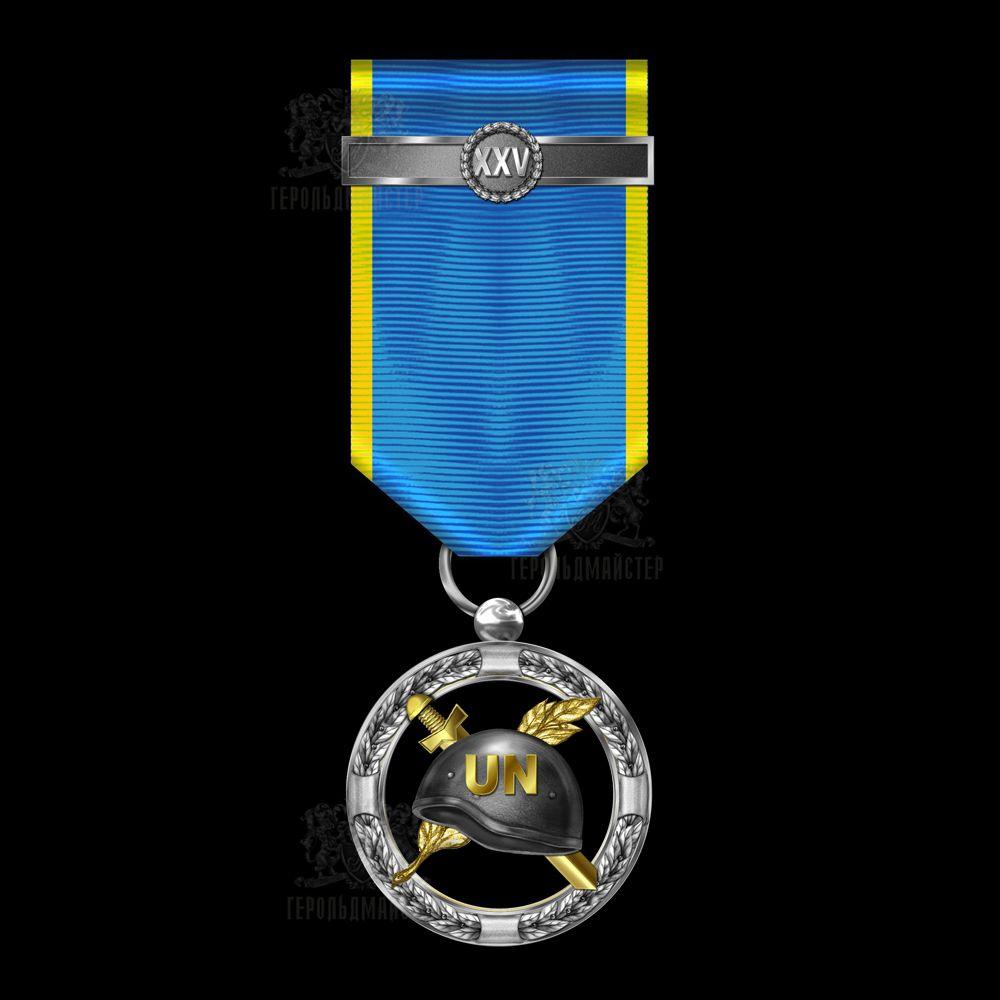 Фото Медаль «25 лет миротворческий деяльности Украины»