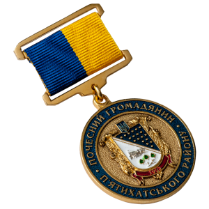 "Фото Medal ""Honorary Citizen of the Pyatikhat District"""