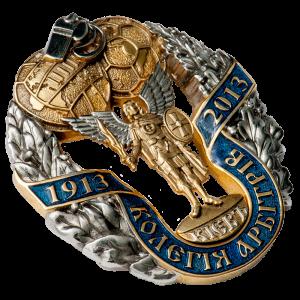 Фото Нагрудний знак «Колегія арбітрів 1913-2013»
