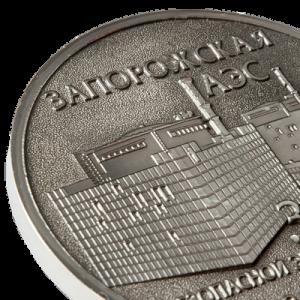 Фото Медаль «Запорізька АЕС – 30 років – никель»