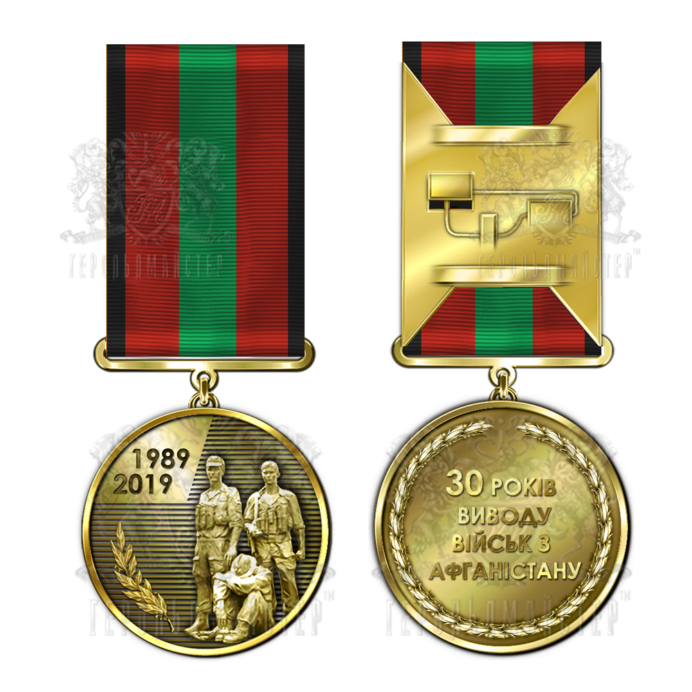 "Фото Medal ""30 years of withdrawal of troops from Afghanistan"""
