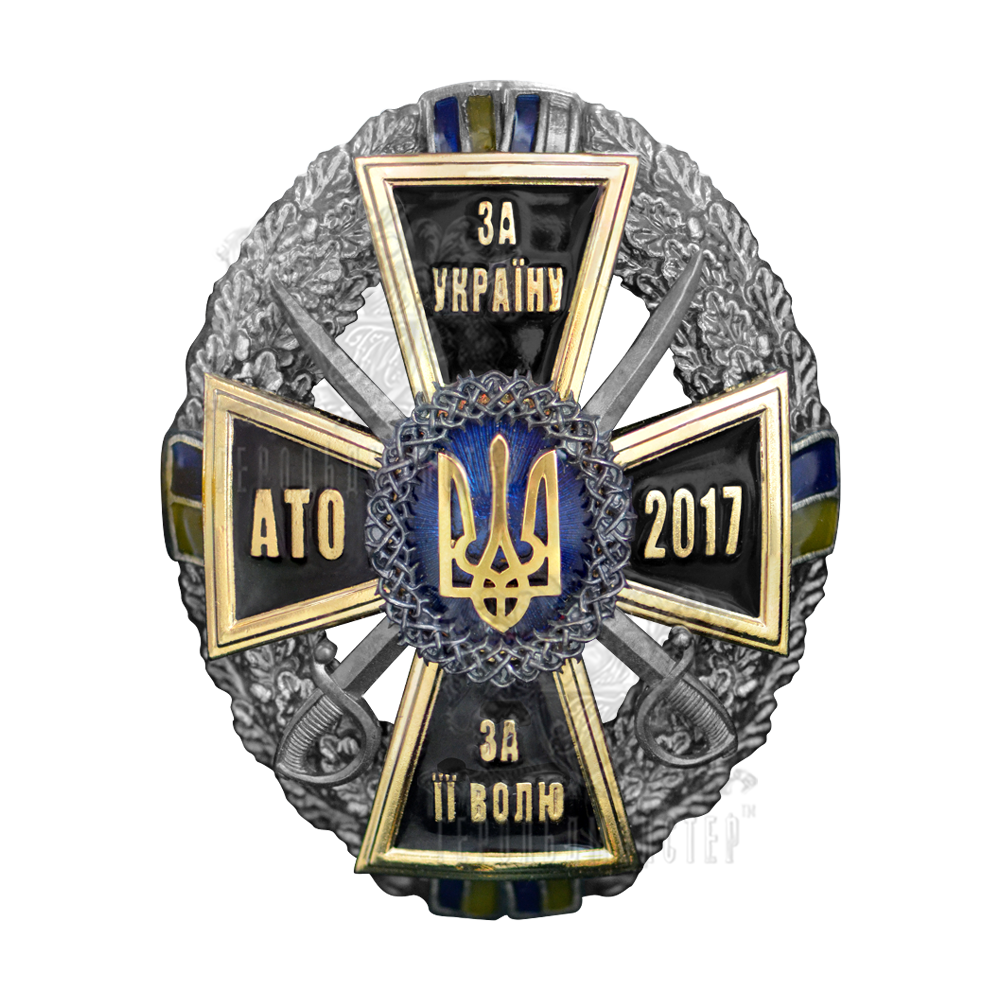 "Фото Insignia ""For Ukraine, For Its Will-ATO 2017"""