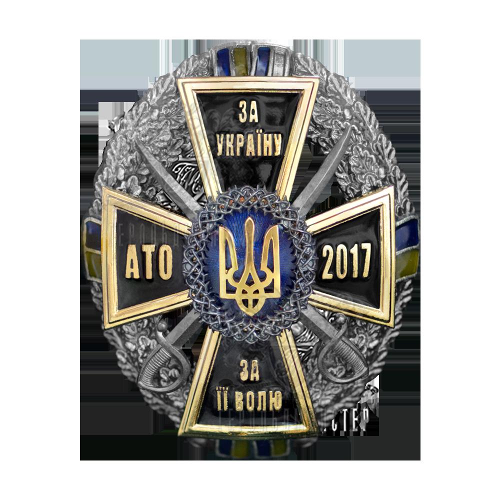 """Photo Insignia """"For Ukraine, For Its Will-ATO 2017"""""""