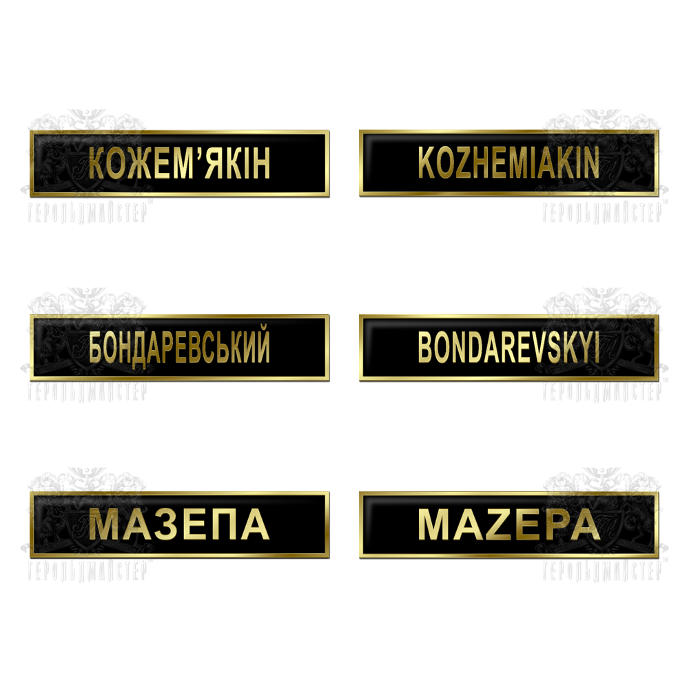 Фото Naming plate of the military AFU servicemen