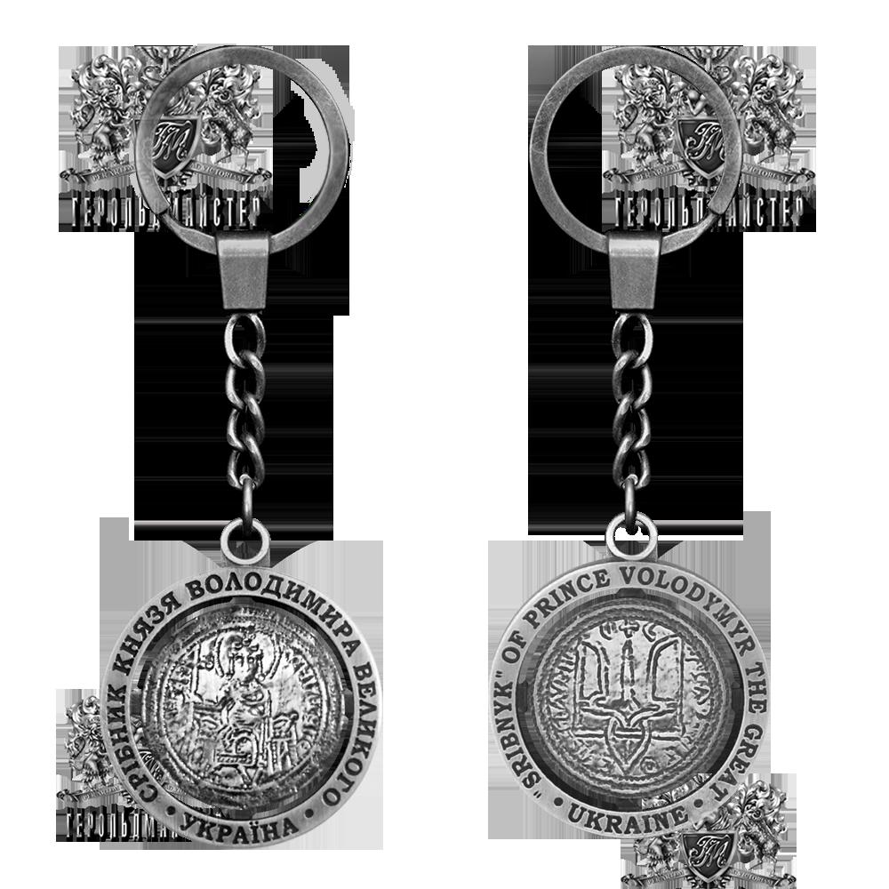 Фото Брелок «Серебреник Князя Владимира Великого»