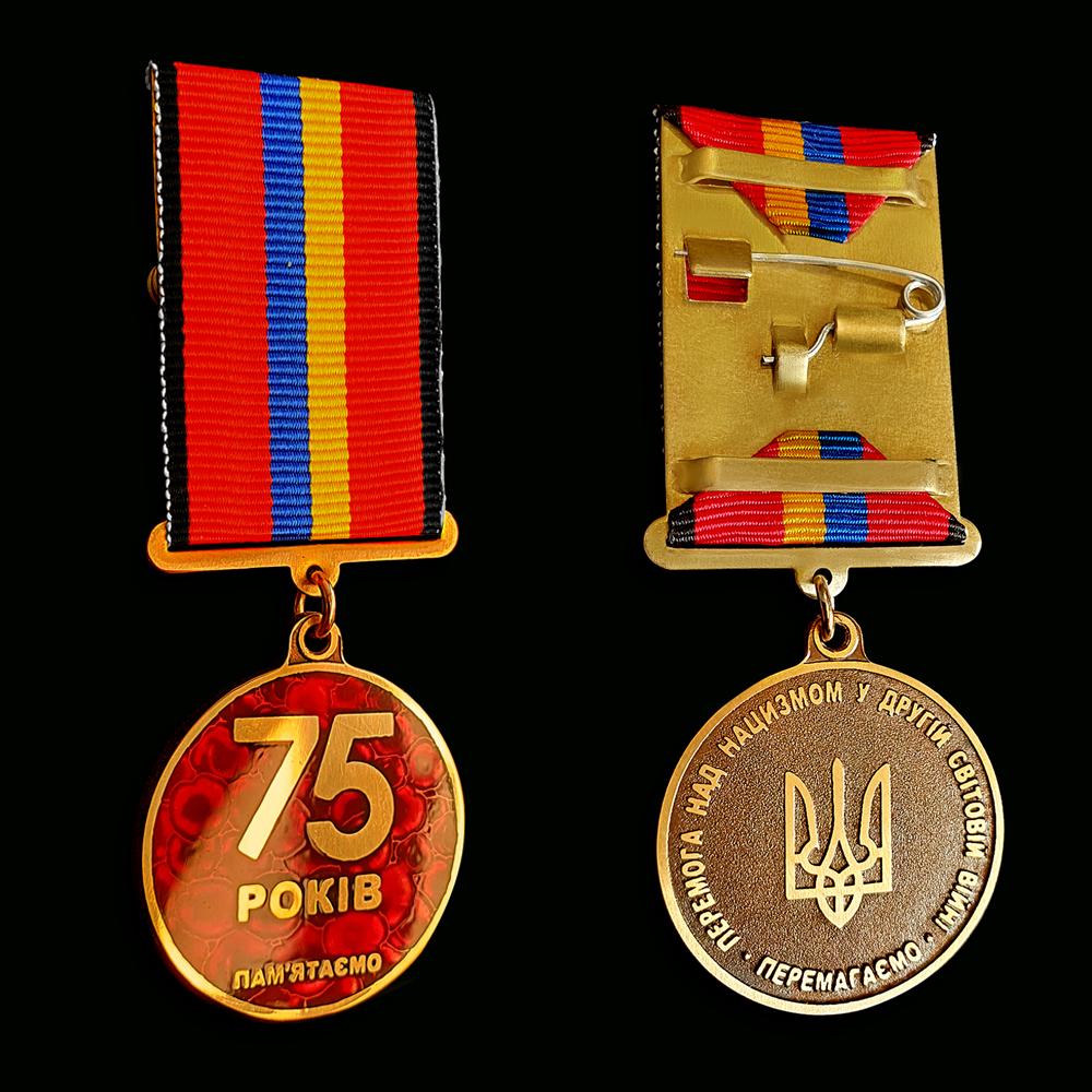 Фото Памятная медаль «75 лет Победы над нацизмом во Второй Мировой Войне»