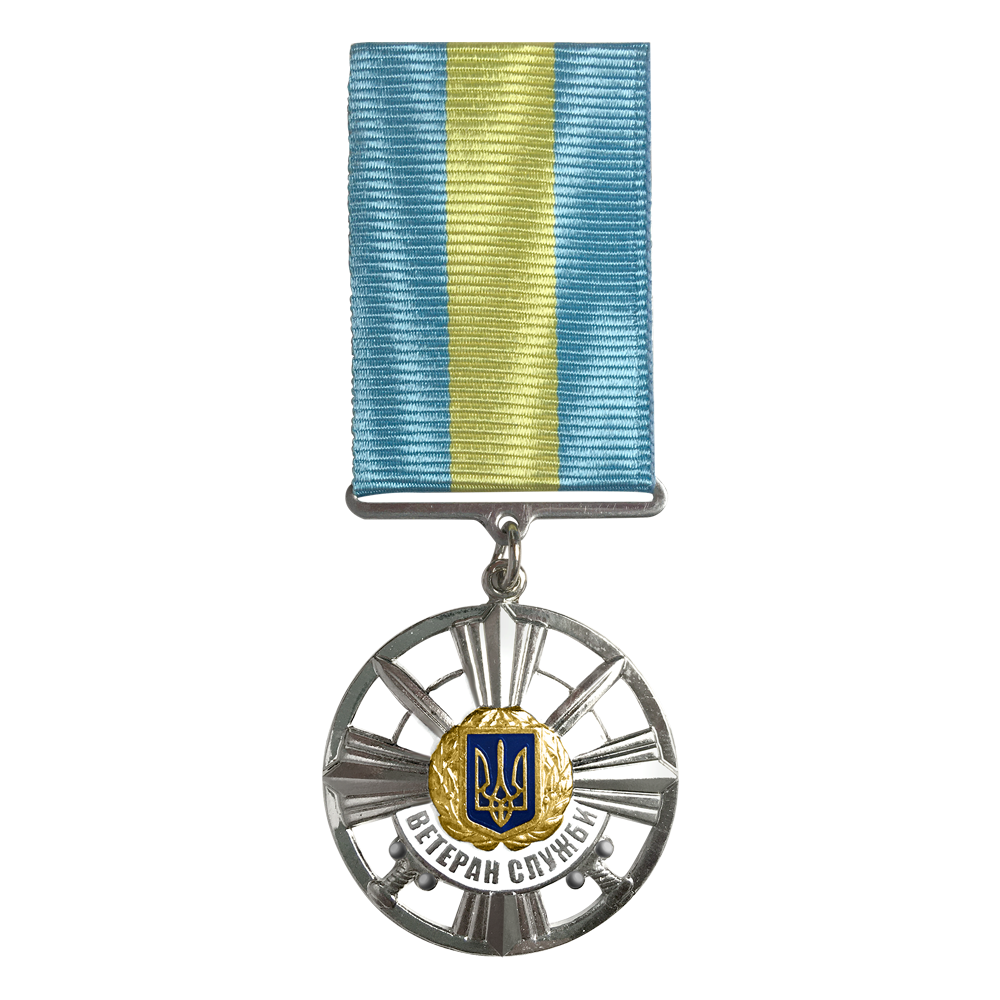 Фото Медаль «Ветеран службы МОУ»