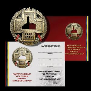 Памятный знак «35-я годовщина ликвидации катастрофы на Чернобыльской АЭС»
