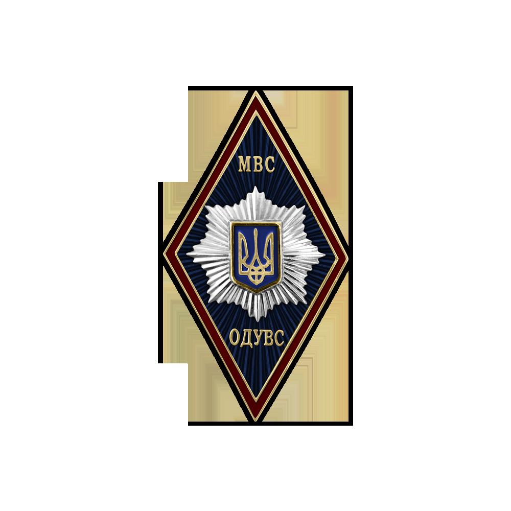 Фото Нагрудний знак (Ромб) про закінчення «ОДУВС» (синій) (Одеський державний університет внутрішніх справ)
