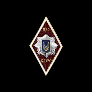 Фото Нагрудний знак (Ромб) про закінчення «ОДУВС» (червоний) (Одеський державний університет внутрішніх справ)
